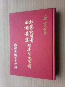 71年初版《红渠记 南词韵选》附吴江三沈年谱(精装32开,书内有部分批注。)