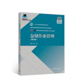 库存书 仓储作业管理(第三版)