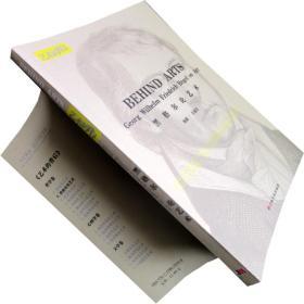 黑格尔论艺术 艺术的背后 书籍