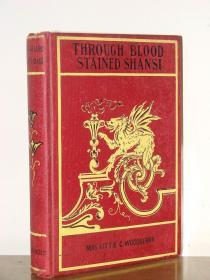 1903年1版《血色山西》—23幅老照片 山西传教血案 清末洋人在华传教