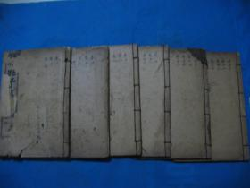 《韩非子集解》线装一函6册全套 --见描述