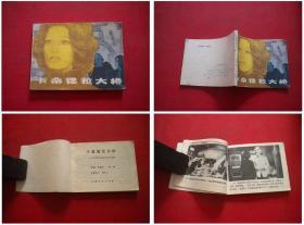 《卡桑德拉大桥》,64开电影,江苏1982.2一版一印9品,907号,电影连环画