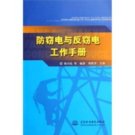 防窃电与反窃电工作手册