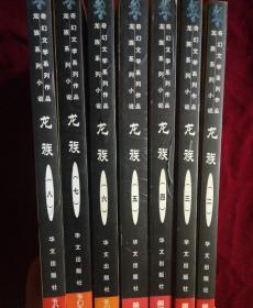 奇幻文学系列作品 龙族系列小说 龙族(.2.3.4.5.6.7.8.)缺1,9【7本合售】