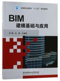 """BIM建模基础与应用/高等职业教育""""十三五""""规划教材"""