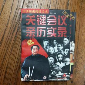 中共历史转折关头:关键会议亲历实录