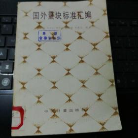 国外量块标准汇编(馆藏)