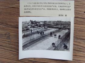 1982年,国家重点建设项目--大庆市30万吨乙烯工程