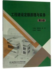 工程建设定额原理与实务 第三版第3版 陈贤清 苏军 北京理工大学?
