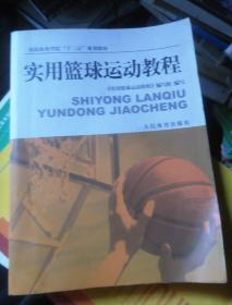 实用篮球运动教程