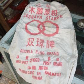 早期实物袋子,广西双环牌木薯淀粉