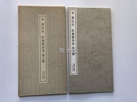 二玄社 书迹名品丛刊 宋 黄山谷 松风阁诗卷 他五种