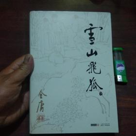 雪山飞狐(金庸作品集13)(朗声图书)(私藏)