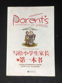 写给小学生家长的第一本书