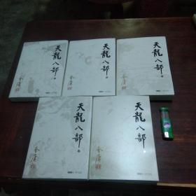 天龙八部5册全(金庸作品集21-25)(朗声图书)(私藏)