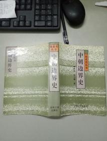 中朝边界史