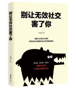 新书--别让无效社交害了你