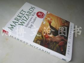 Market Wizards:Interviews with Top Traders【16开精装 英文原版】(市场奇才:对顶级交易员的采访)
