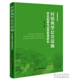 村镇典型公共设施优化配置与运营管理研究