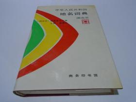 中华人民共和国地名词典:湖南省