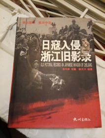 日寇入侵浙江旧影录