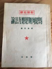 马恩列斯思想方法论(1949年山东版)