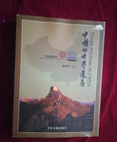 中国的世界遗产【典藏版】