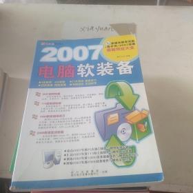 2007电脑软装备