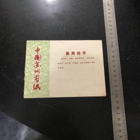 中国苏州剪纸 带最高指示 只有封套