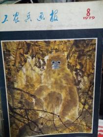工农兵画报(1979年)8,9,10共3本