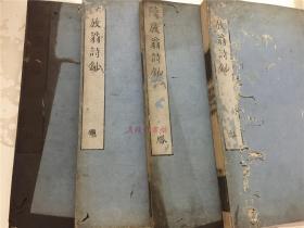 嘉庆6年和刻本《陆放翁诗钞》 4册全,江户汉学者选校。诗后附刊当时图书广告数叶。