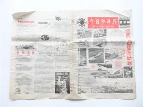 《今日少年报》1999年3月25日    8开4版实物完整