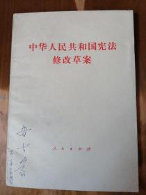 中华人民共和国宪法修改草案(1982年版)