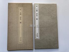 二玄社 书迹名品丛刊 明 王铎 诗卷二种