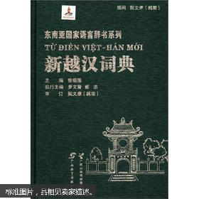 正版新书】东南亚国家语言辞书系列:新越汉词典【硬精装】