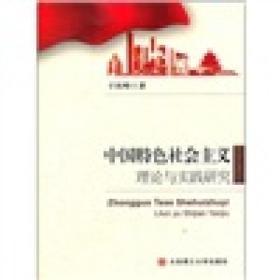 中国特色社会主义理论与实践研究 于庆峰 大连理工大学出版社 9787561167847