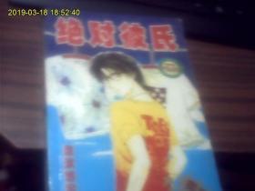 漫画【绝对彼氏,全一册】完结版