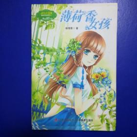 意林重磅作家系列·小小姐:薄荷香女孩