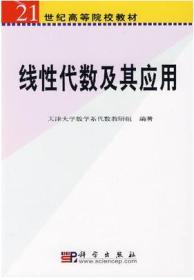线性代数及其应用 天津大学数学系代数教研组  编著 科学出版社 9787030192936