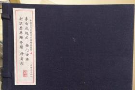 中国古代故事连环画精品鉴赏(1)(4册线装) 李自成起义杨门女将尉迟恭单鞭夺槊