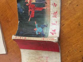 连环画:红色娘子军(40开)文革版