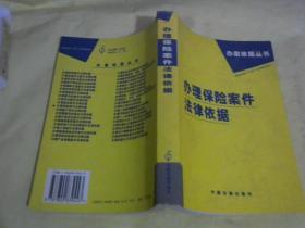 办理安全生产案件法律依据——办案依据丛书【】
