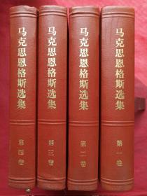 精装正版《马克思恩格斯选集》1972年5月北京一版一印(人民出版社、中共中央马列恩斯著作编译局、大32开红本)