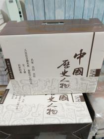 中国历史人物连环画.收藏本(全30册)