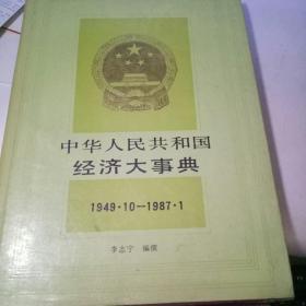 中华人民共和国经济大事典 (1949.10-1987.1) (16开硬精装有书衣)