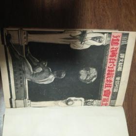 社会组织的演变(民国二十六年初版,品好)