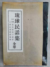 【孔网孤本】1969年 琉球史料研究会编《琉球民话集》一册全!收录琉球遗老传说、古文字、朝代沿革等