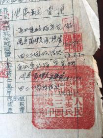 中国人民志愿军抗美援朝组织关系查询表.