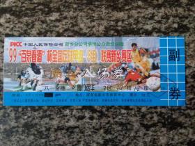 门券 全国足球甲级(B组)联赛新乡赛区入场券 八一金穗-厦门远华(贵宾券)1999年
