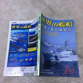 日文原版 世界的舰船 2006年7月特大号